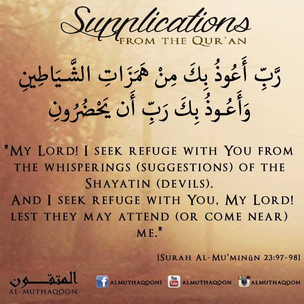 Image result for Quran arabic 23:97-98